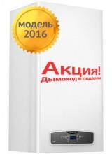 Ariston CARES X 24 FF (24кВт, двухконтурный, турбо)