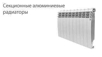 Алюминиевые радиаторы отопления в барановичах