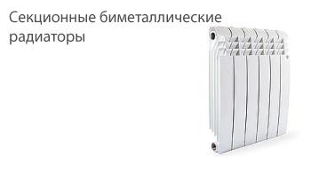 биметаллические радиаторы отопления в барановичах