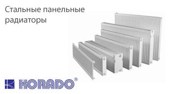 стальные панельные радиаторы корадо в барановичах